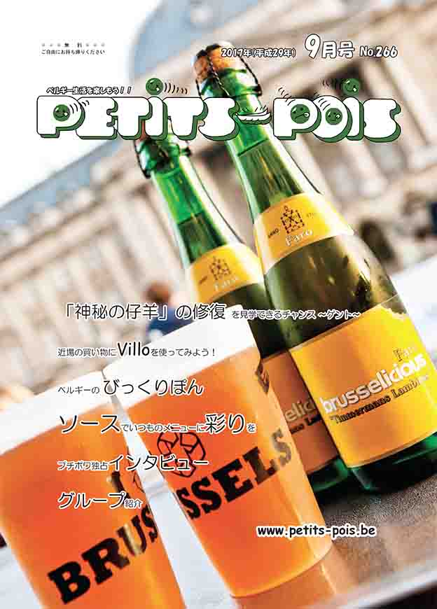 petits_pois_2017_09_page01_cover.indd