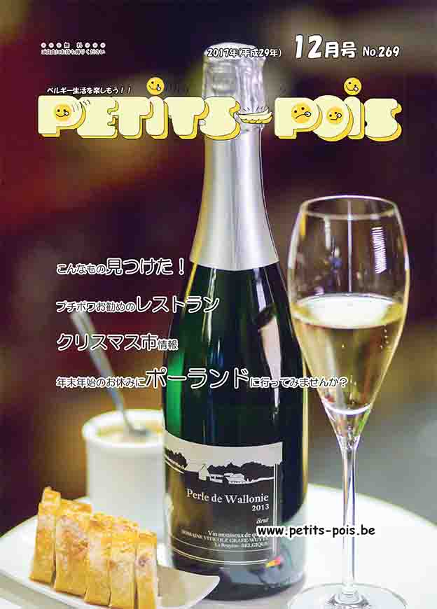 petits_pois_2017_12_page01_cover.indd