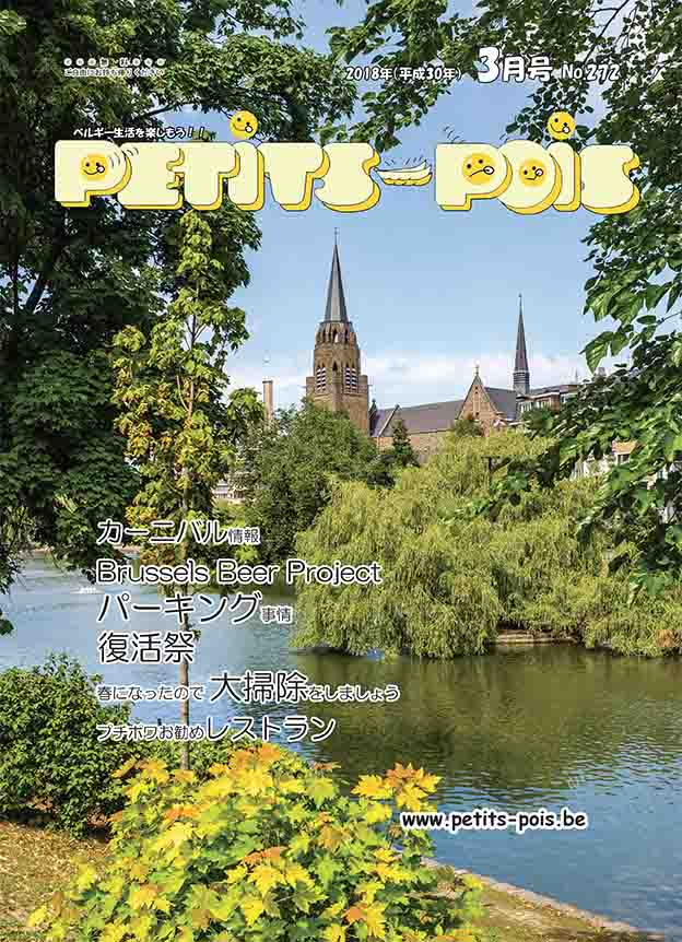 petits_pois_2018_03_page01_cover.indd