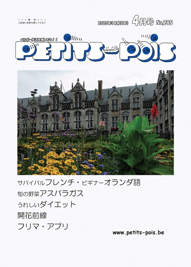 petits_pois_2020_04_page01_cover.indd